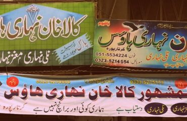 Kala Khan Nihari Rawalpindi